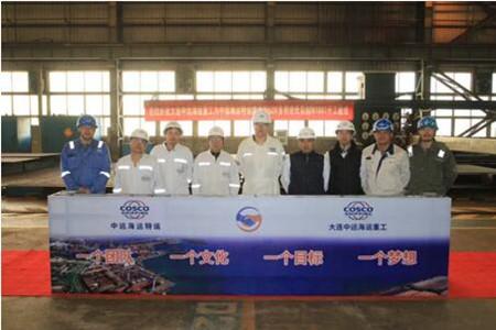 大连中远海运重工62000吨多用途纸浆船10号船开工