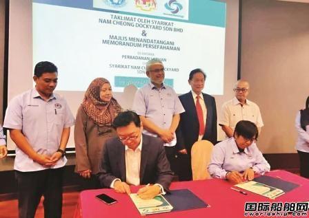 Nam Cheong将在马来西亚打造新船厂
