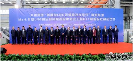 全球首例!大船集团Mark Ⅲ型LNG船模拟舱建造完工