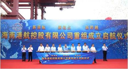 海南港航控股完成股权重组盛装启航