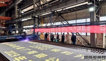 芜湖造船厂开建全球首艘混合动力化学品船