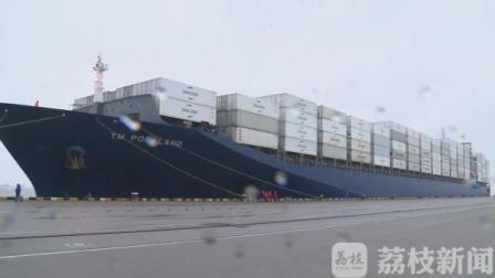 苏州太仓港迎来史上最大集装箱船