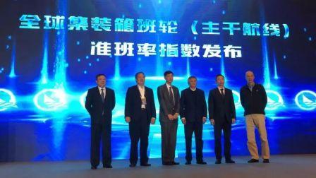 上海航运交易所推出全球集装箱班轮准班率指数