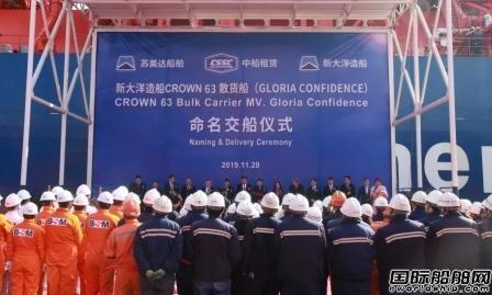 新大洋造船交付中船租赁首艘63500吨散货船