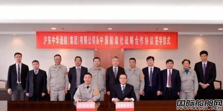 中国船级社与沪东中华签署战略合作协议