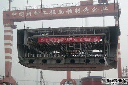 镇江船厂批量建造系列工作船第10艘顺利搭载