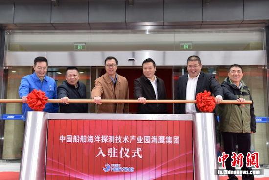 中国船舶海洋探测技术产业园在无锡高新区启用