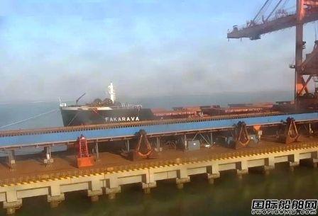 黄骅港综合港区最大吃水船舶成功进出港
