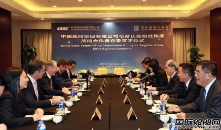 中国船舶集团与LR签署战略合作备忘录