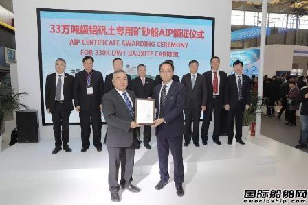 上船院33万吨铝矾土专用矿砂船基本设计获CCS AIP认证