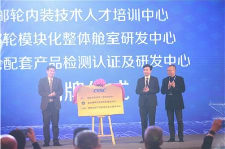 首届中国邮轮产业配套供应商圆桌论坛在宝山举行