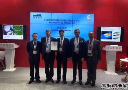 海事展首日江南造船两项目获船级社AiP证书
