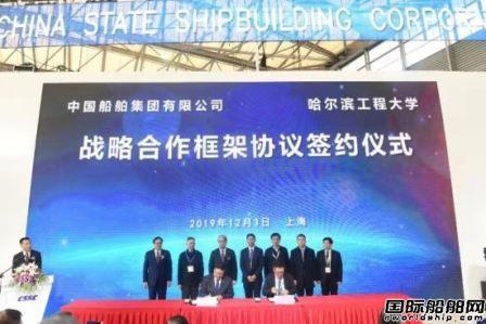哈工程和中国船舶集团签署战略合作协议