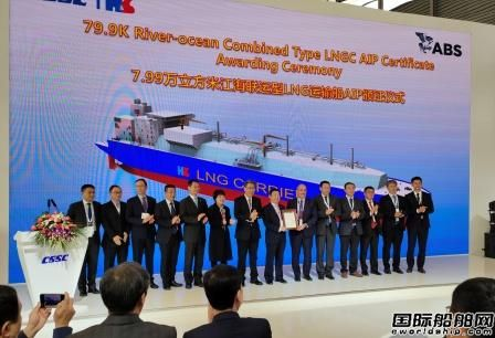 沪东中华7.99万方江海联运型LNG船获ABS颁发AIP
