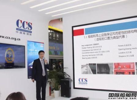 中国船级社举办海事热点技术宣讲会
