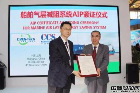 七�二所船舶气层减阻系统首获CCS原理认证