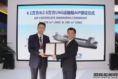 武船集团和GTT公司联合研发两型LNG船获CCS认证