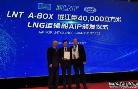 上船院江海直达4万方LNG船获CCS船型认证