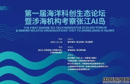 国内首个海洋科创平台在张江启动