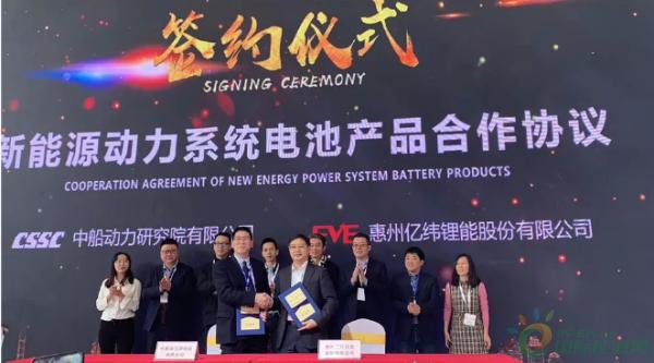亿纬锂能与中船动力研究院签约