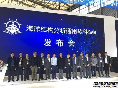 中国船舶科学研究中心推出海洋结构分析通用软件