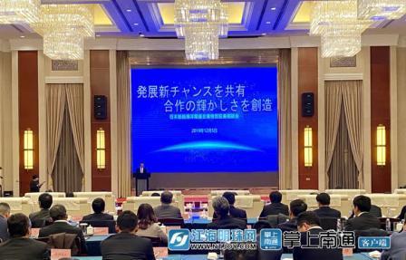 """南通举办""""日本船舶海工企业专题投资洽谈会"""""""