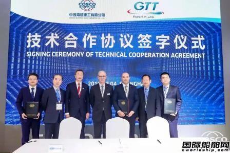 中远海运重工与GTT签署技术合作协议