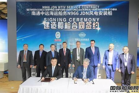 启东中远海运海工与法国船级社签署风电安装船建造船检合同