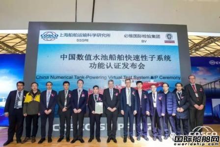船研所中国数值水池船舶快速性子系统获BV功能认证
