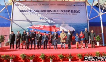 南通中集太平洋海工交付第三艘38000方LEG船