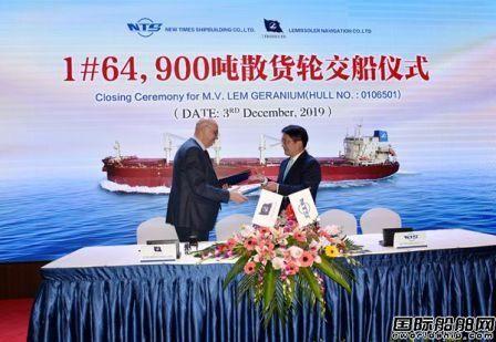 新时代造船1#65000吨散货船命名交付