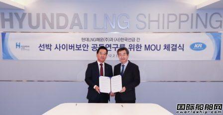 HLS和韩国船级社签署网络安全系统合作协议