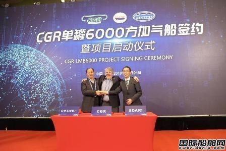 五洲船业携手上船院获1艘6000方LNG加注船订单