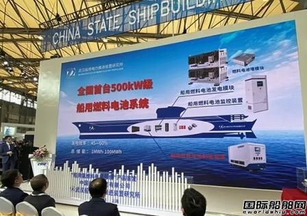 七一二所发布首台百千瓦级船用燃料电池系统
