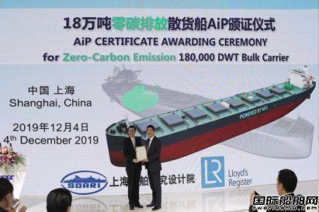 上船院18万吨氨燃料散货船获LR型式认可