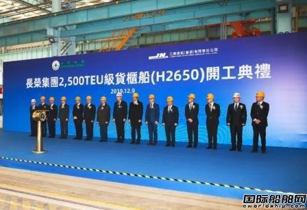 江南造船为长荣海运建造2500TEU集装箱船首制船开工