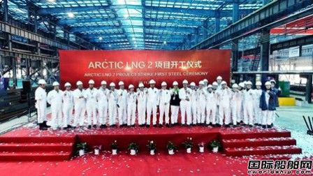 惠生海工Arctic LNG2项目在舟山基地正式开工