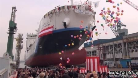川崎重工建造全球首艘液态氢运输船下水