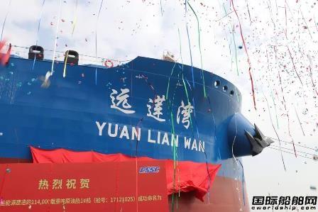 """广船国际交付中远海运能源11.4万吨油船""""远莲湾""""轮"""