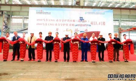 武船集团两型4000马力LNG动力守护供应船开工