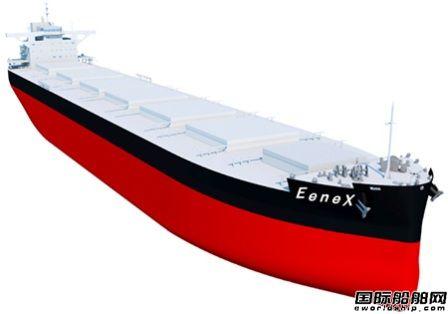 商船三井在大岛造船订造2艘新一代煤炭运输船