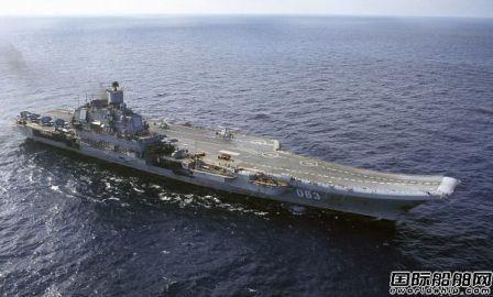 俄罗斯唯一现役航母维修时起火10人受伤