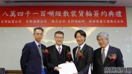 台湾航业在日本船厂增订2艘84100吨散货船