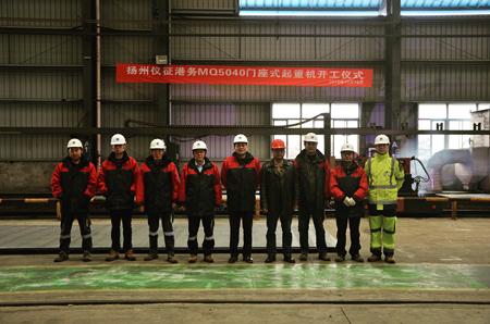 华滋能源转型升级承建港口机械开工