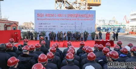渤船重工两座自升助航式作业平台同时命名交付