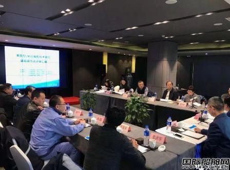 大船集团薄膜型LNG船科研项目通过里程碑节点评审