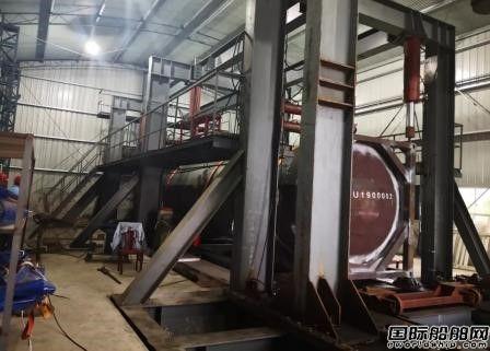连云港中远海运特装取得罐式集装箱(C2)生产许可证
