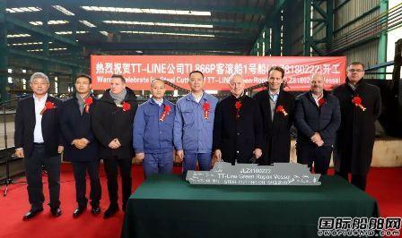 金陵船厂首艘欧洲豪华滚装船正式开工