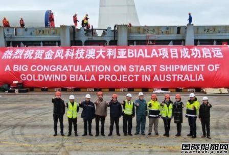 弘发航运完成澳大利亚Biala风能项目首载装运