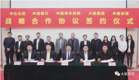 大船集团与四家供应链金融企业签署战略合作协议